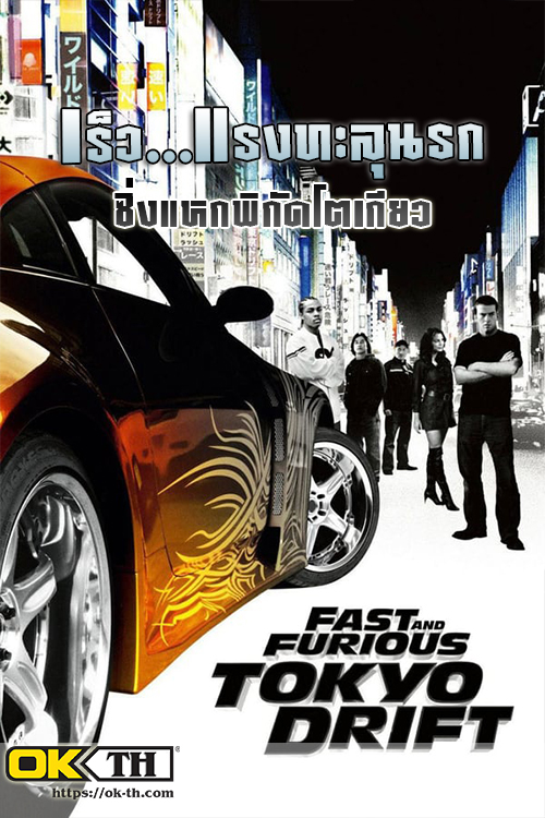 The Fast and the Furious: Tokyo Drift เร็ว...แรงทะลุนรก ซิ่งแหกพิกัดโตเกียว (2006)